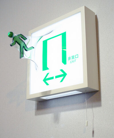 Yuki Matsueda, 'This is EXIT square (white)', 2019