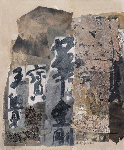 Fong Chung-Ray 馮鍾睿, '06-03 ', 2006