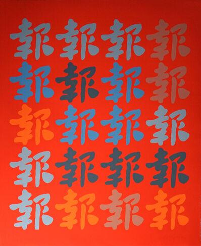 Chryssa, 'Chinatown Portfolio #1', 1978