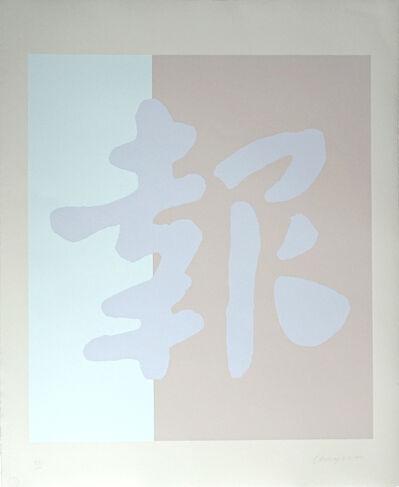 Chryssa, 'Chinatown Portfolio #9  ', 1978