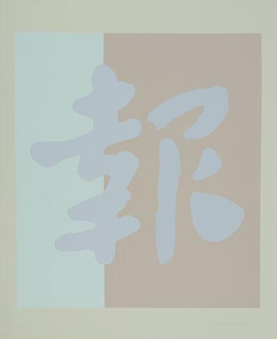 Chryssa, 'Portfolio of Ten Works from Chinatown', 1978
