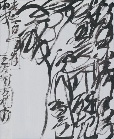 "Wang Dongling 王冬龄, 'Li Bai, ""Relieving Myself"" 李白 自遣', 2016"