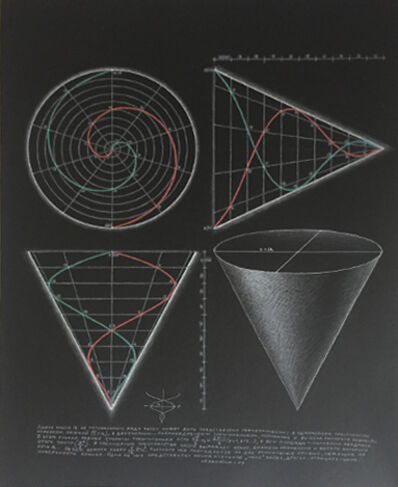 Alexander Pankin, 'Numeric Cone', 2004
