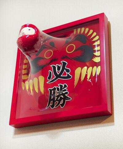 Yuki Matsueda, 'Super DARUMA - Victory', 2014