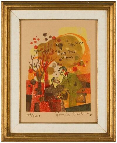 "Yankel Ginzburg, 'Lithograph ""Honor Thy parents"" Judaica Hebrew Print', 20th Century"