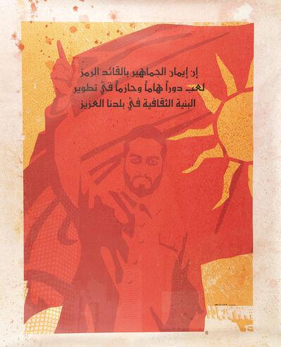Mahmoud Obaidi, 'Untitled 5 (The Replacement Propaganda)', 2013-2014