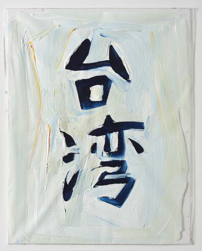 Aki Kondo, 'Taiwan', 2017