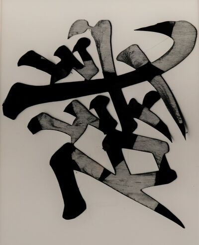 Brett Weston, 'Calligraphy', 1970