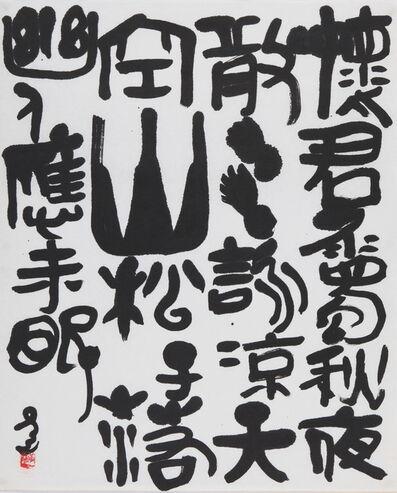 Huang Yao, 'To Secretary Qiu on an Autumn Night - Calligraphy'