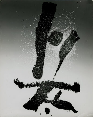 Gyorgy Kepes, 'Untitled photogram', 1958
