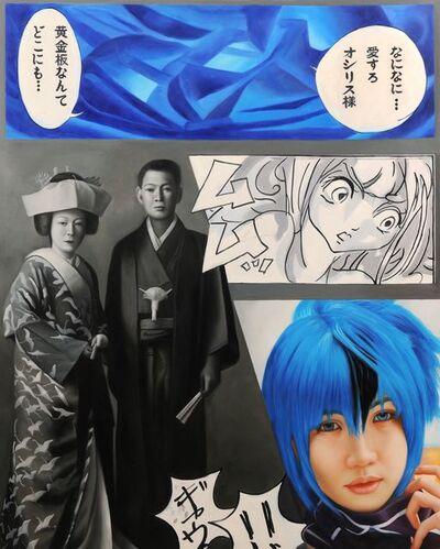 Jimmy Yoshimura, 'DEEP BLUE'