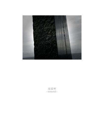 Osamu James Nakagawa, 'memorial', 2001-2009