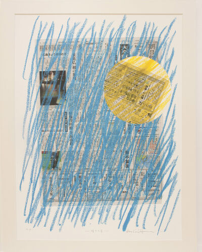 Susumu Koshimizu, '明日の月 Tomorrow's Moon', 2010