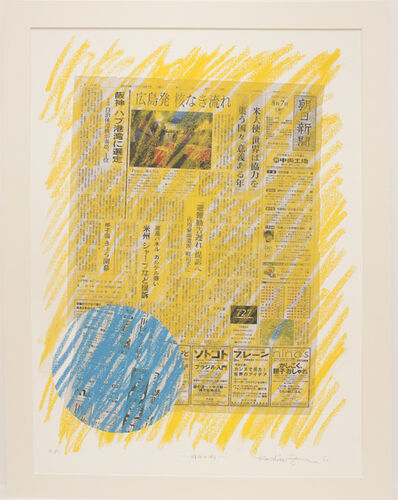 Susumu Koshimizu, '昨日の雨 Yesterday's Rain', 2010