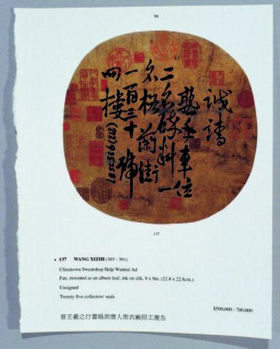 Zhang Hongtu, 'Cristie's Catalog Project, A Round Fan with Wang Xi Zhi Calligraphy', 1998