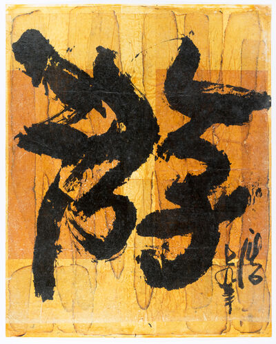 Frog King 蛙王, 'Fire Painting, Wandering', 1979