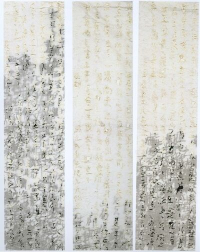 Wang Tiande 王天德, 'Digital No.02HP01–03', 2002
