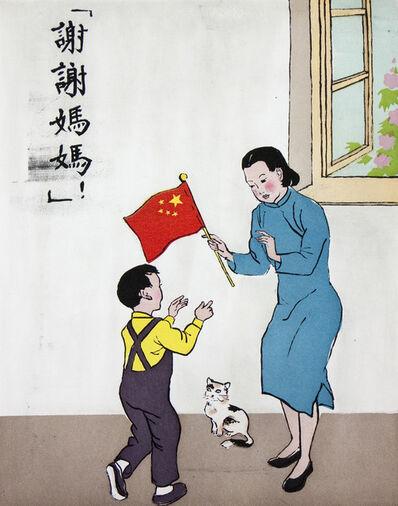 Hung Liu, 'Happy and Gay: Thanks Mama', 2012