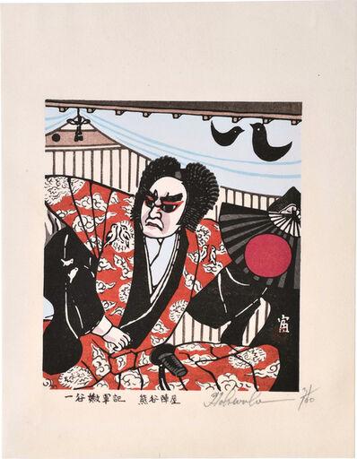 Tokuriki Tomikichiro, 'Bunraku Puppet (Ichinotani futaba gunki, Kumagai jinya)', n.d.