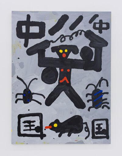 Misaki Kawai, 'China Time', 2015