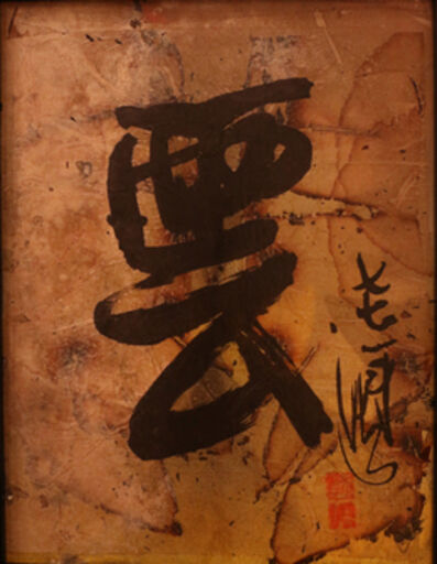 Frog King 蛙王, 'Fire Painting, Cloud', 1977