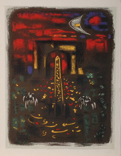 André Masson, 'Place de la Concorde et L'Arc de Triomphe, Regards sur Paris', 1960