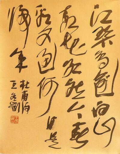Wang Dongling 王冬龄, 'Du Fu-Quatrain 杜甫《絕句》二首其二', 2017