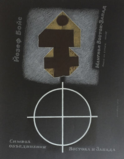 Alexander Pankin, 'Sun. Cross. Homage to Josef Beuys', 2015