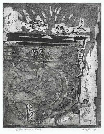 Chen Haiyan 陈海燕, 'What a Relief! 捏把汗', 1996