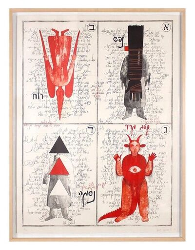 Grisha Bruskin, 'Judaica Kabbalah Abstract Print', Late 20th Century