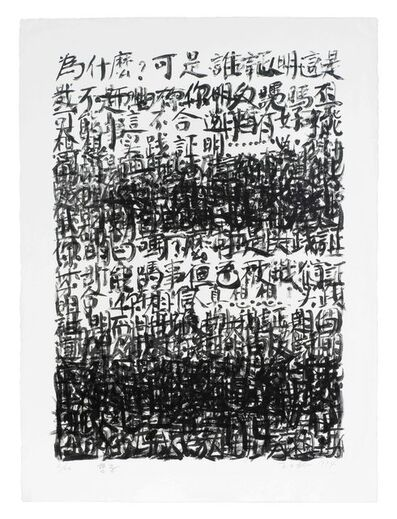 Wang Gongyi, ' Philosophy 哲學', 1994