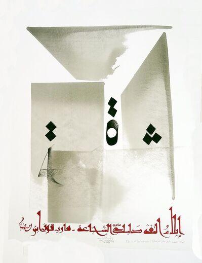 Hassan Massoudy, 'Trusting is an act of courage. Marie von Ebner Eschenbach', 2019