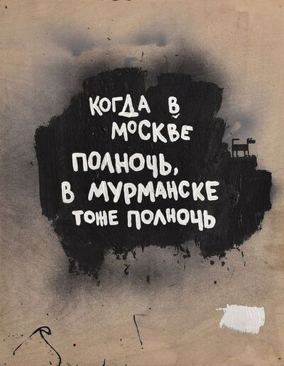 Valery Chtak, 'While in Moscow is midnight', 2016
