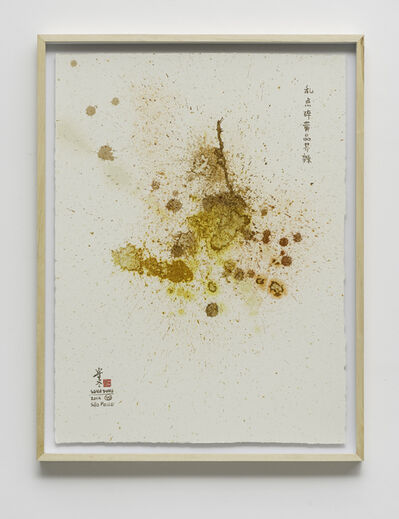 Song Dong, 'Spicy sauce', 2014