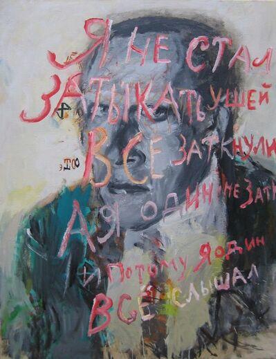 Igor Tishin, 'poet', 2007