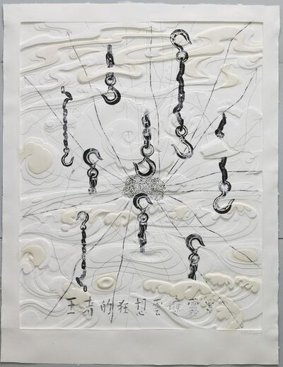 Qiu Zhijie, 'The Maggot of the King is Cloudy', 2008