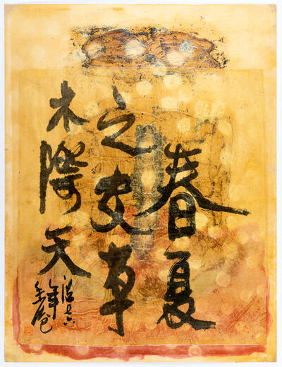 Frog King 蛙王, 'Fire Painting, Spring Brings Summer's Prosperity', 1976