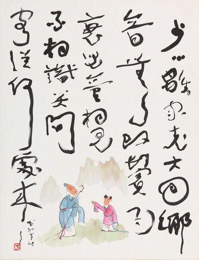 Huang Yao, 'Impromptu Lines Composed upon Returning to My Native Place II', 1981-1987