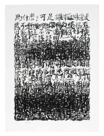 Wang Gongyi, 'Philosophy 哲學', 1994
