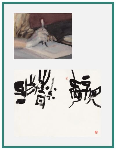 Guo Hongwei 郭鸿蔚, 'The Study of Inscription - Harmony, Independence, Balance and Preeminence 题字学研究-亲爱精诚', 2019