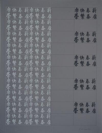 Chryssa, 'Chinatown II (portfolio of 12 screenprints)', c. 1978