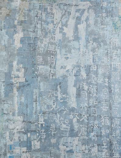 Fong Chung-Ray 馮鍾睿, '2020-2-8', 2020