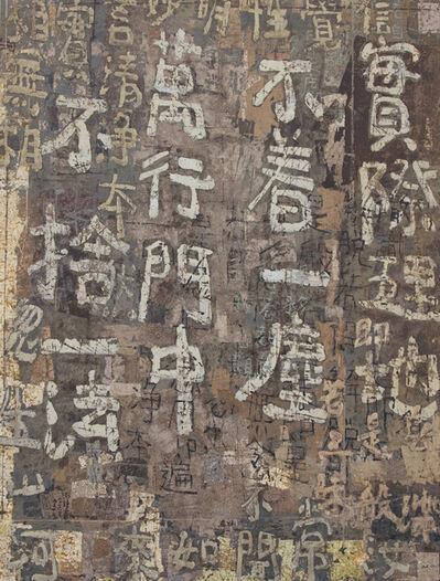 Fong Chung-Ray 馮鍾睿, '2015-11-28', 2015