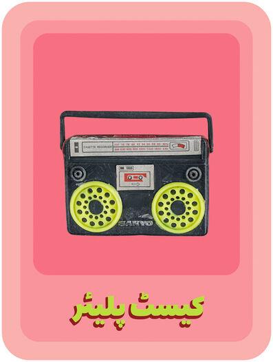 Iftikhar Dadi & Elizabeth Dadi, 'Tilism (Cassette player #2)', 2018