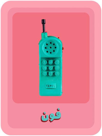 Iftikhar Dadi & Elizabeth Dadi, 'Tilism (Mobile phone #1)', 2018