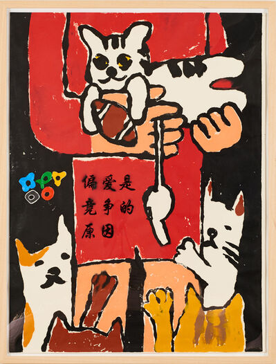 Nobuaki Takekawa, 'Favouritism is the subject of a dispute', 2017