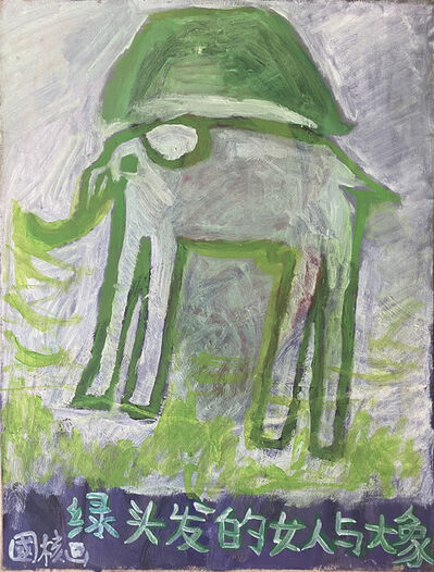 Liao Guohe 廖國核, 'Green Hair Girl and Elephant', 2007