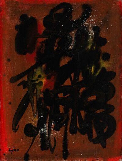 Ladislas Kijno, 'Composition', 1961