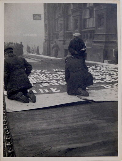 Iwao Yamawaki, 'Men Working on Banner, Moscow, ', 1931
