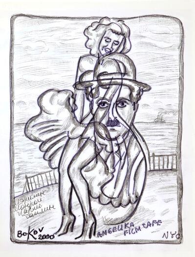 Konstantin Bokov, 'Marilyn Monroe and Charlie Chaplin (Angelika Film Cafe)', 2000